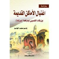 اغتيال الأماكن القديمة  بين بكاء القصيبي ومرافعة أبو زنادة
