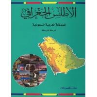 الأطلس الجغرافي للمملكة العربية السعودية     متوسط