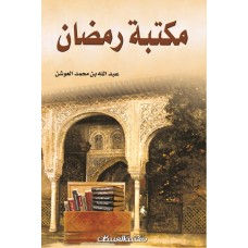 مكتبة رمضان الكتب العربية