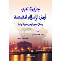 جزيرة العرب أرض الإسلام المقدسة