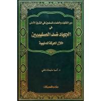 الجهاد ضد الصليبيين خلال الحركة الصليبية  دور الفقهاء والعلماء المسلمين في الشرق الأدنى