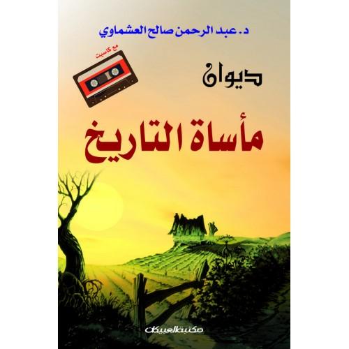 ديوان مأساة التاريخ    مع كاسيت  الكتب العربية