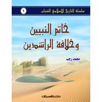 خاتم النبيين وخلافة الراشدين  سلسلة التاريخ الإسلامي للشباب ج1