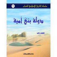 دولة بني أمية  سلسلة التاريخ الإسلامي للشباب ج2