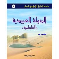 الدولة العبيدية ( الفاطمية ) سلسلة التاريخ الإسلامي للشباب ج4