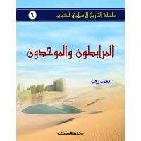 المرابطون والموحدون سلسلة التاريخ الإسلامي للشباب ج6