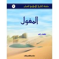 المغول سلسلة التاريخ الإسلامي للشباب ج7
