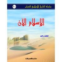 الإسلام الآن سلسلة التاريخ الإسلامي للشباب ج10