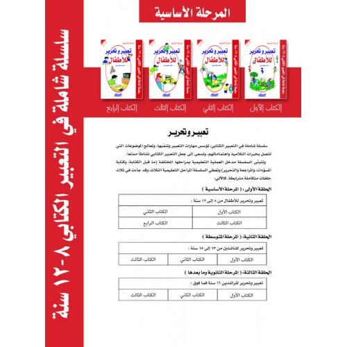 تعبير وتحرير المرحلة الأساسية    الكتاب الثالث  الكتب العربية
