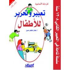 تعبير وتحرير المرحلة الأساسية    الكتاب الثالث