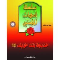 سلسلة أمهات المؤمنين   1   خديجة بنت خويلد