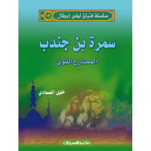 سلسلة فتيان لكن أبطال   17   سمرة بن جندب   الكتب العربية