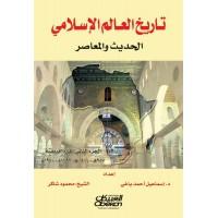 تاريخ العالم الإسلامي الحديث والمعاصر  الجزء الثاني -  إفريقيا