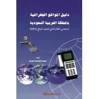 دليل المواقع الجغرافية بالمملكة العربية السعودية