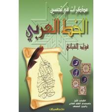 مذكرات في تحسين الخط العربي