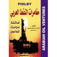 مغامرات النفط العربي قصة اكتشاف ومنح امتيازات النفط