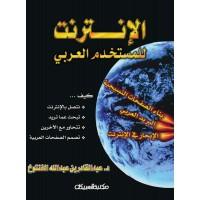 الإنترنت للمستخدم العربي