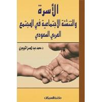 الأسرة والتنشئة الإجتماعية في المجتمع العربي