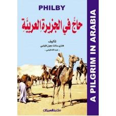 حاج في الجزيرة العربية  غلاف