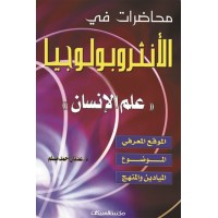 محاضرات في الأنثروبولوجيا علم الإنسان