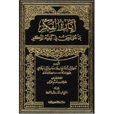 إنارة الفكر بما هو الحق في كيفية الذكر   الكتب العربية