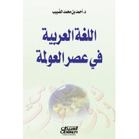 اللغة العربية في عصر العولمة