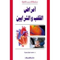 أمراض القلب والشرايين   سلسلة الحبيب الطبية