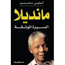 مانديلا    السيرة الموثقة