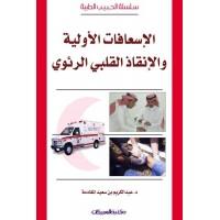 الإسعافات الأولية والإنقاذ القلب  سلسلة الحبيب الطبية