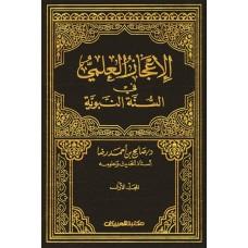 الإعجاز العلمي في السنة النبوية (جزأين) الكتب العربية