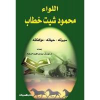 اللواء/ محمود شيت خطاب  سيرته وترجمة حياته