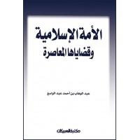 الأمة الإسلامية وقضاياها المعاصرة