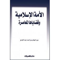 الأمة الإسلامية وقضاياها المعاصرة    الكتب العربية