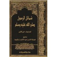 شمائل الرسول ودلائل نبوته وفضائله وخصائصه