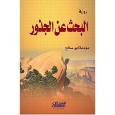 البحث عن الجذور (رواية) الكتب العربية