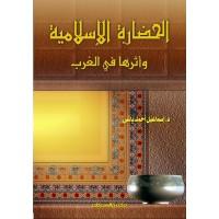 الحضارة الإسلامية وأثرها في الغرب