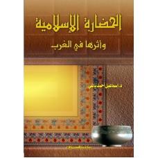 الحضارة الإسلامية وأثرها في الغرب   الكتب العربية