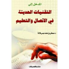 المدخل إلى التقنيات الحديثة في الإتصال والتعليم   الكتب العربية