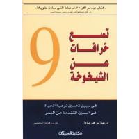 تسع خرافات عن الشيخوخة كتاب يمحو الآراء الخاطئة