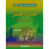 سلسلة فتيان لكن أبطال   3   الحسن والحسين