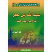 سلسلة فتيان لكن أبطال   5   عبدالله بن عمر