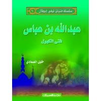 سلسلة فتيان لكن أبطال   6   عبدالله بن عباس