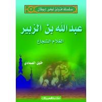 سلسلة فتيان لكن أبطال   7   عبدالله بن الزبير