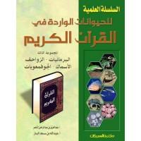 الحيوانات الواردة في القرآن ج3  السلسلة العلمية البرمائيات وازواحف
