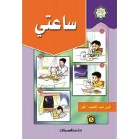 سلسلة كتب الطفل المسلم ساعتي