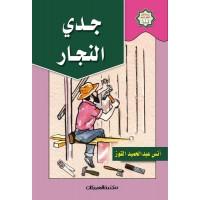 سلسلة كتب الطفل المسلم جدي النجار