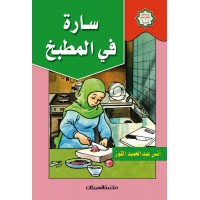 سلسلة كتب الطفل المسلم سارة في المطبخ