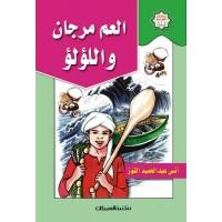 سلسلة كتب الطفل المسلم العم مرجان واللؤلؤ