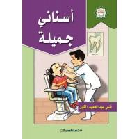 سلسلة كتب الطفل المسلم أسناني الجميلة