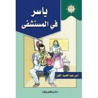 سلسلة كتب الطفل المسلم ياسر في المستشفى